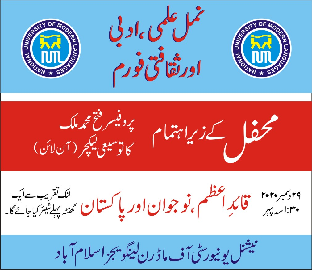 MEHFIL, An Academic, Literary, and Cultural Forum of NUML Presents  قائدِ اعظم، نوجوان اور پاکستان